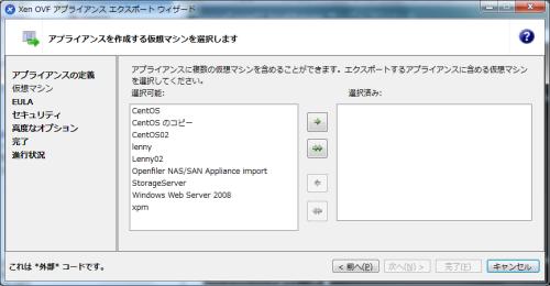 図23 アプライアンスエクスポートでは同時に複数の仮想マシンをエクスポート可能だ