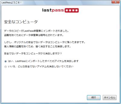 図6 「安全なコンピュータ」画面では、LastPassにインポートしたログイン情報を削除できる