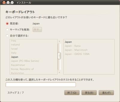 図7 ステップ3。使用するキーボードレイアウトを選択する