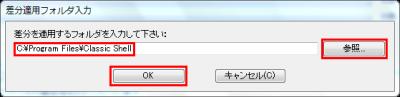 図9 パッチを適用するにはClassic Shellをインストールしたフォルダを指定する