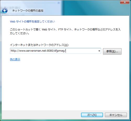 図18 「インターネットまたはネットワークのアドレス」では、「http://www.serversman.net:8080/<ノード名>/」と入力する