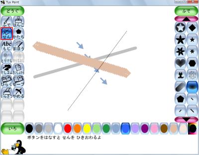 図8 色と形を選んでから始点と終点を指定するとせんを引ける