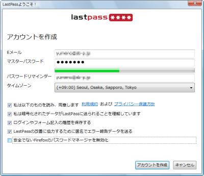 図2 「アカウントを作成」画面ではメールアドレスとマスターパスワード、マスターパスワードを忘れてしまった場合にメールアドレスに送信される「パスワードリマインダー」、タイムゾーンを入力する