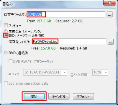 図14 一時ファイルの保存先を指定する。「ISOイメージファイルを作成」を選択し保存先を選んでISOファイルを作成。ライティングツールで書き込もう