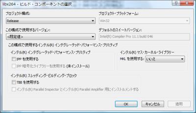 図4 「ビルド・コンポーネントの選択」画面。使用するインテル コンパイラー付属ライブラリの設定が行える