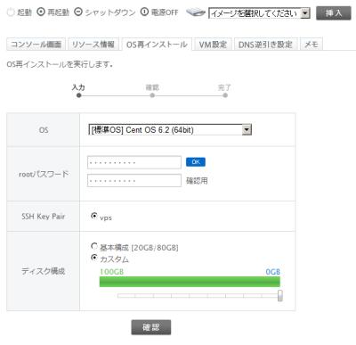 図2 OSの再インストール