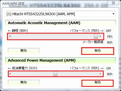 図8 AAMとAPMの設定を変更することも可能だ