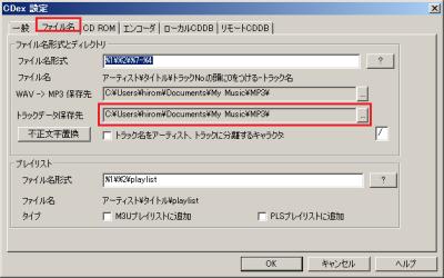 「ファイル名」タブでファイル名や保存先の指定が可能