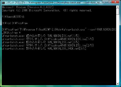 図15 コマンドプロンプトに「ufraw-batch.exe」のフルパスを入力。引数に「--conf=<IDファイル名>.ufraw *」と入力して実行しバッチ処理を行おう