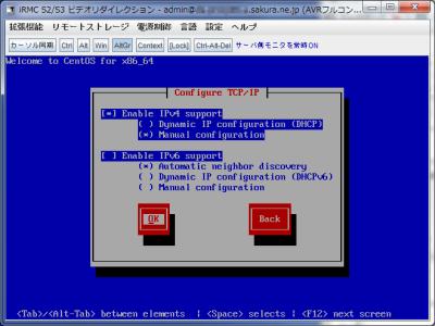 図8 IPアドレスはDHCPではなく手動で設定する