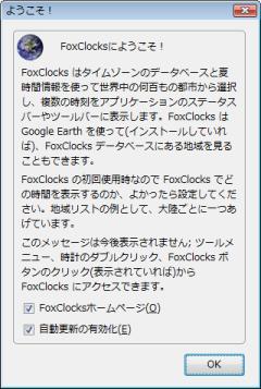 foxclocks01_thumb.png