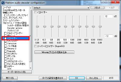 図10 「イコライザー」ではグラフィックイコライザーで音質を調整できる