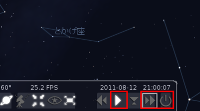 図16 時間の流れを速くすると星座の移り変わりを実感できるだろう