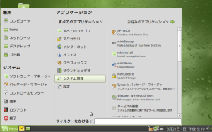 図7 Windowsと同様にデフォルトで右下に配置された「mintMenu」