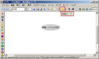 あるノードに対して新たに関連するノード(子ノード)を追加するには、ノードを選択して「新規子ノード」ボタンをクリックする、もしくは「Insert」キーを押す