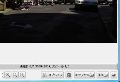 図12 「保存」をクリックすると現像が実行される。「保存」の右にあるボタンでGIMPへ送ることも可能だ