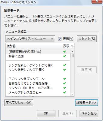 図4 「簡単モード」での表示。この画面では、メニュー項目の並び替えや表示/非表示の設定のみを切り替えられる