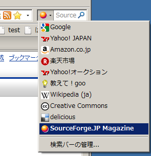 図3 登録した検索フォームによる検索が検索バーから利用できるようになる
