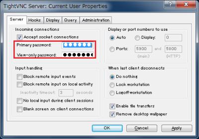図7 「Server」タブの「Primary password」と「View-only passwort」にパスワードを入力する