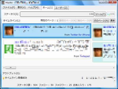 図1 Hiyokoは独自のインターフェイスが特徴のTwitterクライアントだ