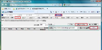 図7 o2onのネットワーク接続に必要な初期ノードを登録する