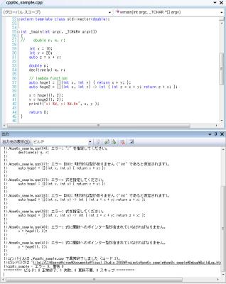 図1 デフォルトの状態では、後述する「auto」やラムダ関数を利用するコードはコンパイルエラーとなる