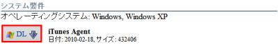 図2 「DL」と書かれたボタンをクリックしてダウンロードする