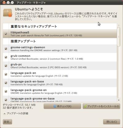 図13 初回起動時には「アップデート・マネージャ」が表示され、最新の更新パッケージが表示される