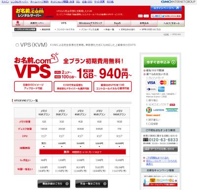 図1 お名前.com レンタルサーバーVPS(KVM)のWebサイト