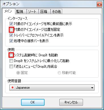 図12 オプションの「メイン」タブではスタートアップやアイコンの表示を設定できる。