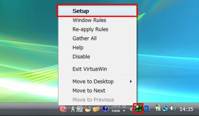 図12 アイコンを右クリックし「Setup」を選択する