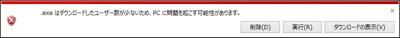 図3 IE SmartScreenによる警告。赤い色で警告を強めている