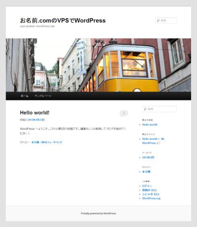 図16 WordPressサイトが起動したところ