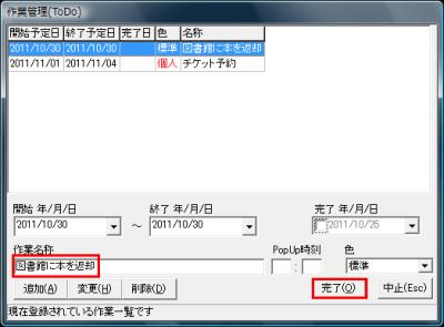 図10 「作業名称」にタスクの名称を入力して「完了」をくりっくするとToDoを登録できる