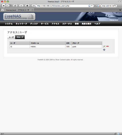 図5 ユーザー/グループ設定画面