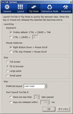 図16 「Flip Mode」項目ではFlip Modeを呼び出すショートカットキー/マウスジェスチャや表示サイズを設定できる