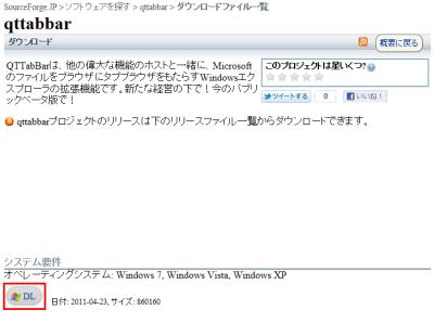 図2 「DL」と書かれたリンクをクリックしてQTTabBarをダウンロードする