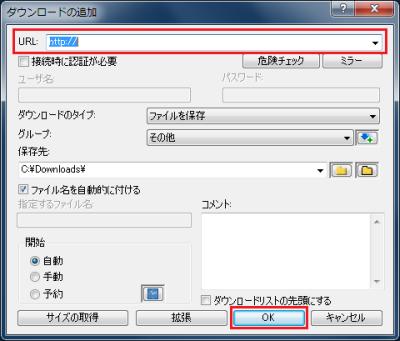図14 ダウンロードするファイルのURLなどを入力して「OK」ボタンをクリック