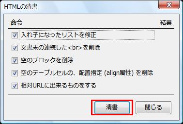 図21 HTMLの清書を行うとソースの問題点が修正される