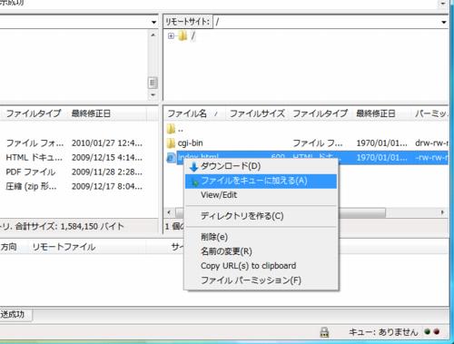 図11 ファイルのコンテキストメニューから削除や転送の予約を行える