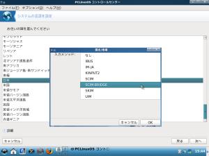 図10 「システムの言語を設定」で入力メソッドを「SCIM-BRIDGE」に設定する