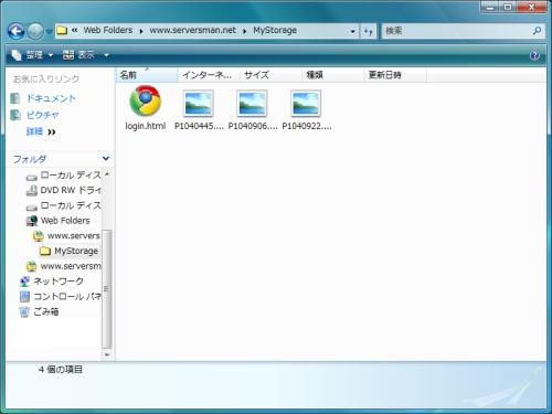 図19 ServersMan@VPSのストレージ領域にエクスプローラでアクセスできる