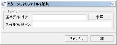 図11 メニューバーからはワイルドカードを使ってファイルを登録可能だ