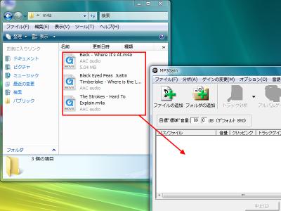 図15 AACGainの導入後はM4A形式のファイルを操作できるようになる