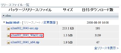 図2 o2onはダウンロードして解凍するだけで利用可能になる