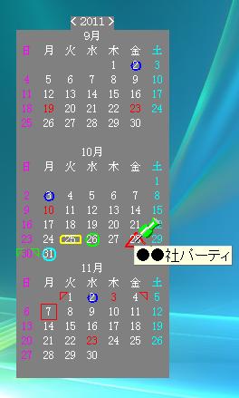 図7 カレンダー上のマウスオーバーで予定が詳細表示される