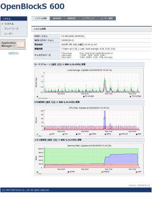 図5 Web管理インターフェイスのシステム情報画面
