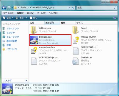 図3 アーカイブを解凍し「DiskInfo.exe」を実行する
