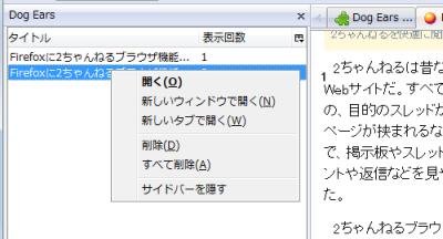 図7 サイドバーではマークの一覧表示や、新しいウィンドウ/タブで開くといった操作が行える