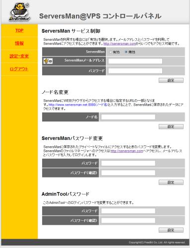 図14 AdminToolの「設定・変更」画面